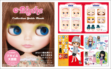 blythe-collection-guide-book